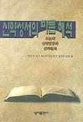 신약성서의 바른 해석