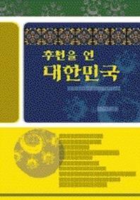 후천을 연 대한민국(대유학당 일반총서 60)