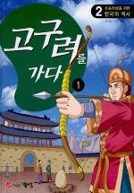 한국의 역사 2(고구려를 가다 1)