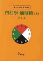사주학 통변술(상)(제5권)