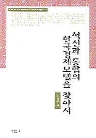 혁신과 통합의 한국경제모델을 찾아서