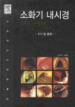소화기 내시경(ATLAS): 수기 및 증례