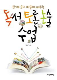 함께 웃고 떠들며 배우는 독서토론논술 수업