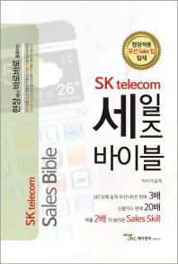 현장에서 바로바로 활용하는 SK Telecom 세일즈 바이블