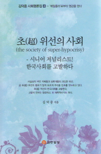 초 위선의 사회(The society of super-hypocrisy)