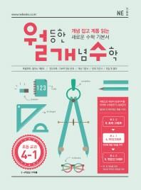 월등한 개념 수학 초등 교과 수학 4-1(2017)