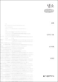냉소(큰글씨책)