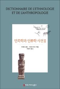 민족학과 인류학 사전. 2