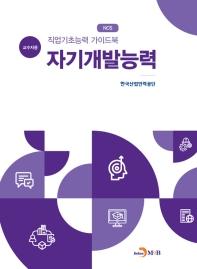 NCS 직업기초능력 가이드북 자기개발능력(교수자용)