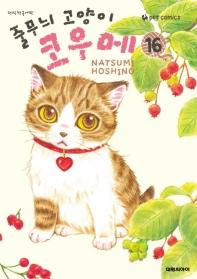 줄무늬 고양이 코우메. 16