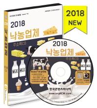 2018 낙농업체 주소록(CD)