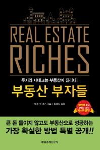 부동산 부자들