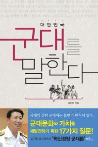 대한민국 군대를 말한다