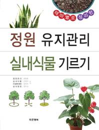 테마별로 정리한 정원 유지관리 실내식물 기르기