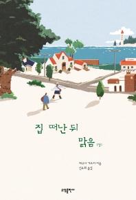집 떠난 뒤 맑음(상)