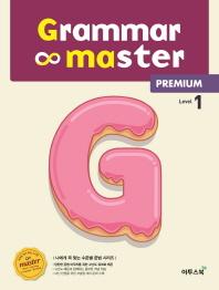 그래머 마스터(grammar master) Level. 1: Premium(프리미엄)