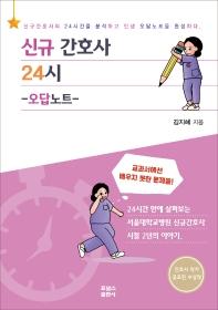 신규간호사 24시: 오답노트