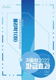 기출의 파급효과 고등 물리학1(하)(2021)(2022 수능대비)