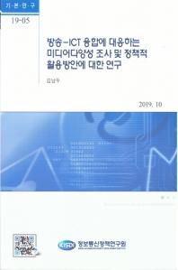 방송-ICT 융합에 대응하는 미디어다양성 조사 및 정책적 활용방안에 대한 연구