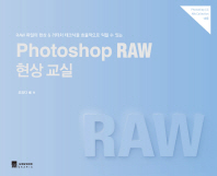 Photoshop RAW 현상 교실