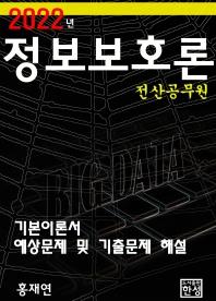 2022 정보보호론 전산공무원