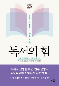 독서의 힘