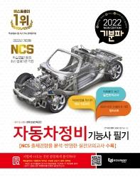 기분파 자동차정비기능사 필기(2021)