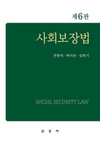 사회보장법(2020)