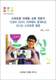 스마트폰 마케팅 교육 전문가 가성비 200% 이백배와 함께하는 신나는 스마트폰 활용