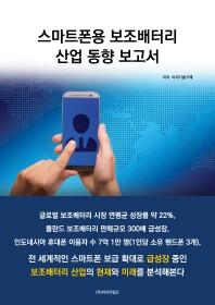스마트폰용 보조배터리 산업 동향 보고서