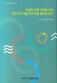 저성장 경제 극복을 위한 민간 연구개발 투자지출 활성화 방안