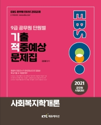 EBS 사회복지학개론 9급 공무원 단원별 기출적중예상문제집(2021)