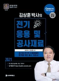 김상훈 박사의 전기응용 및 공사재료(2021)