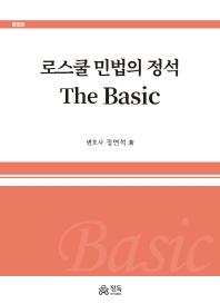 로스쿨 민법의 정석 The Basic(통합본)