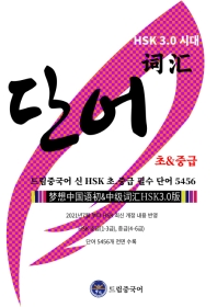 HSK 3.0 시대 드림중국어 신 HSK 초.중급 필수 단어 5456