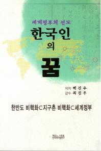 한국인의 꿈