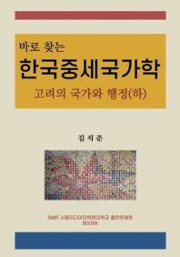 한국중세국가학 고려의 국가와 행정(하)