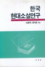 한국현대소설연구