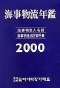 해사물류연감 2000