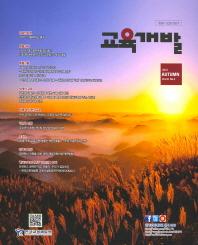 교육개발(2016)(Autumn Vol.43 No.3)
