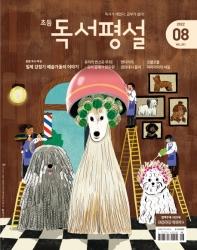 초등독서평설 (2021년 8월호)