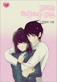 그대의 아름다운 미소