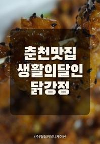 춘천맛집 생활의달인 닭강정