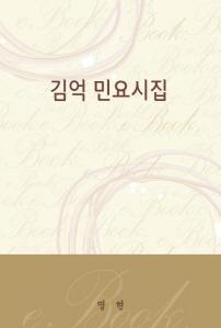 김억 민요시집