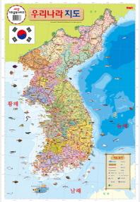 우리나라 지도 세계지도(양면벽보)