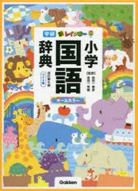 新レインボ-小學國語辭典 ワイド版