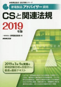 家電製品アドバイザ-資格CSと關連法規 2019年版