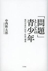 「問題」としての靑少年 現代日本の(文化-社會)構造