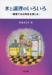水と調理のいろいろ 調理で水の特性を感じる