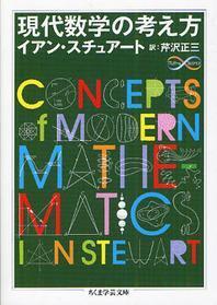 現代數學の考え方
